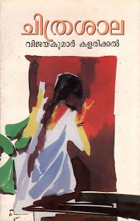 ചിത്രശാല (നോവൽ)